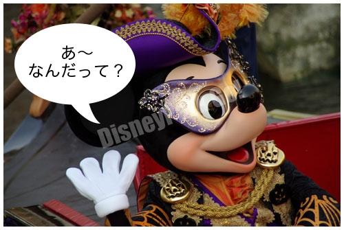 マウスカードに向かうミッキー