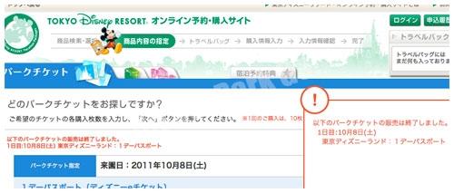 2011年10月8日(土)の東京ディズニーランドのeチケット完売