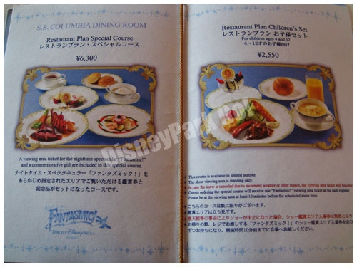 レストランプラン・スペシャルコース