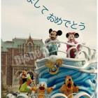 東京ディズニーシーのニューイヤーズ・グリーティング2012(全員)