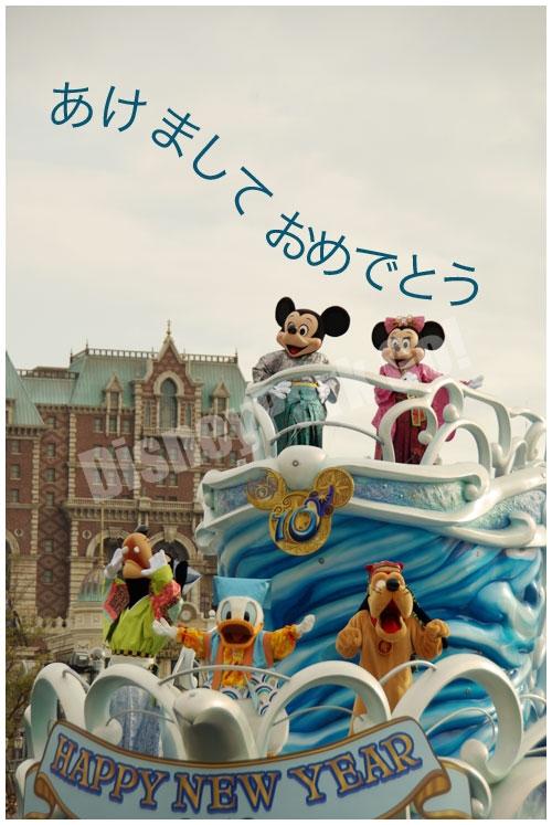 東京ディズニーシーのニューイヤーズ・グリーティング2012