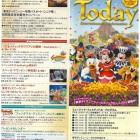 TODAY'S INFORMATIONタイムワープ:2007 東京ディズニーシー5 周年フィナーレ編