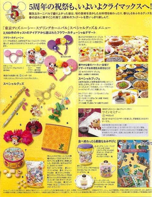 東京ディズニーシー2007/4/1-30TODAY中面