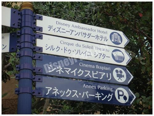 東京ディズニーリゾートの案内板