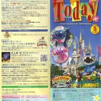 2007年5月の東京ディズニーランドのTODAY(表紙・裏表紙)