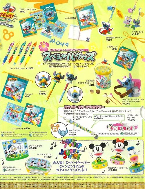 2007年5月の東京ディズニーランドのTODAY(中面2)