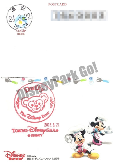2012年3月21日の東京ディズニーシーのスタンプ