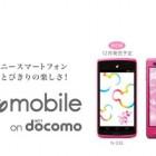 Disney Mobile on docomo 第三弾!