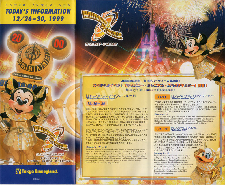 TODAY'S INFOMATION 12/26-30,1999 by TDL