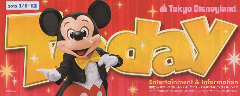 2015/1/1-12の東京ディズニーランドのTODAY