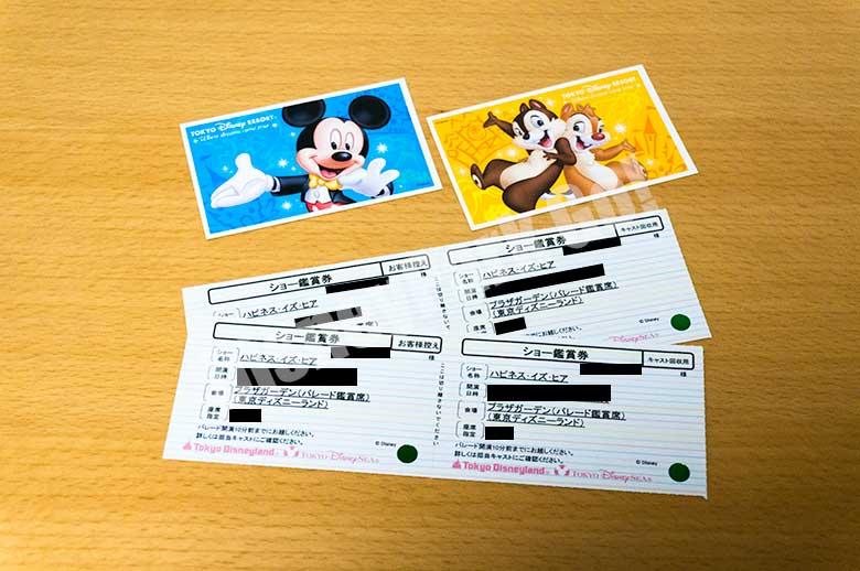 ドコモプレミアクラブで当たった東京ディズニーランドのチケットと鑑賞券
