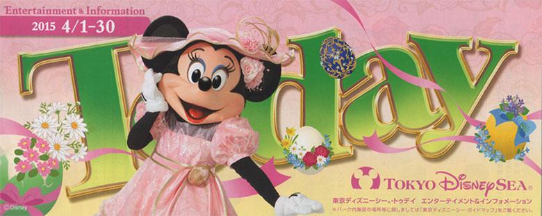 2015年4月の東京ディズニーシーのTODAY