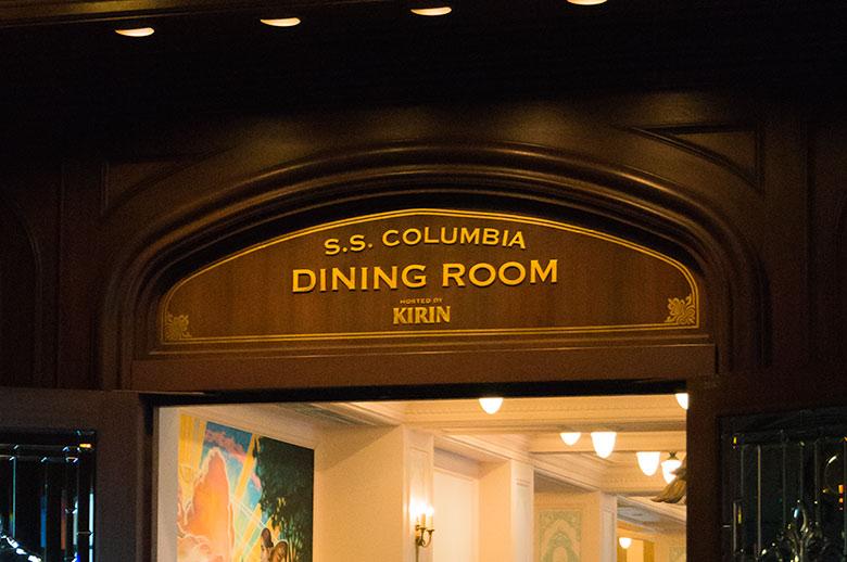 S.S.コロンビア・ダイニングルームの入り口