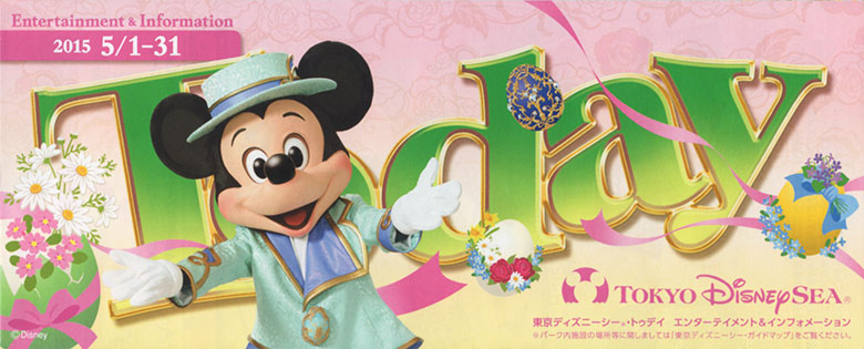 2015年5月「東京ディズニーシー」のTODAY