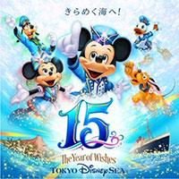 東京ディズニーシー15周年についての雑談