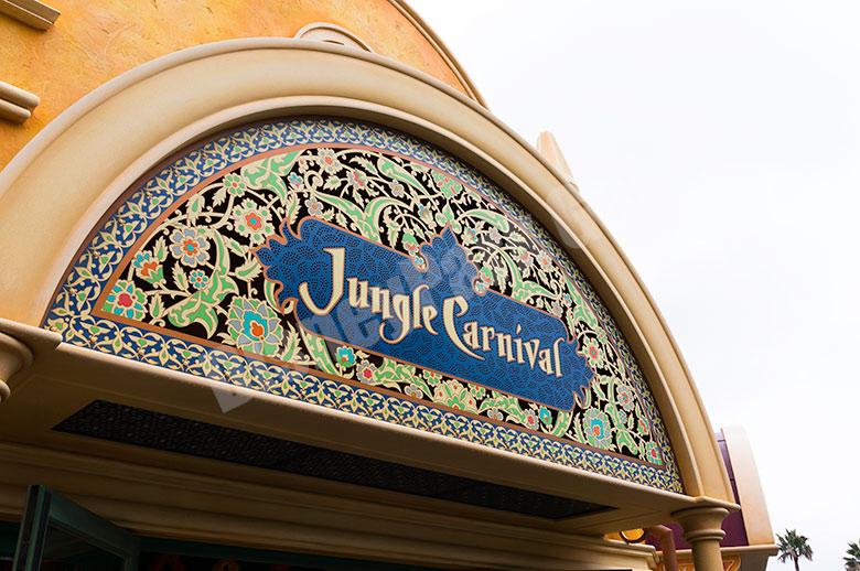 ジャングルカーニバルの看板