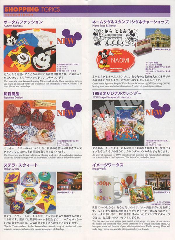 1997年10月25日からのTODAY(中面)
