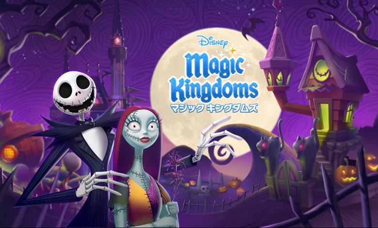 マジックキングダムズ ハロウィーン起動画面