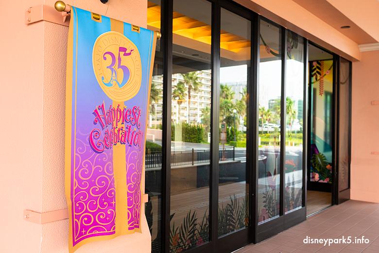 セレブレーションホテル「ディスカバー」入り口35周年バナー